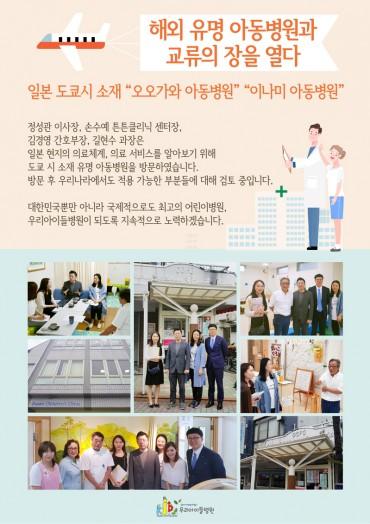 해외 유명 아동병원과 교류의 장을 열다 - 일본 도쿄 …