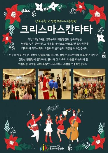 2019년 성북구청과 함께하는 크리스마스 칸타타행사