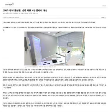 성북우리아이들병원, '운동 체형 교정 클리닉' 개설
