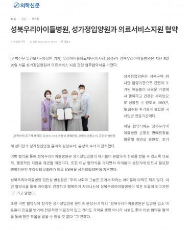 성북우리아이들병원, 성가정입양원과 의료서비스지원 협약
